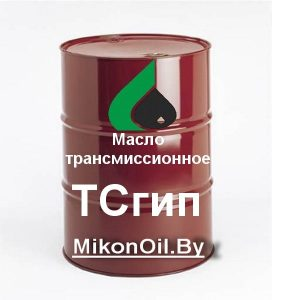 Трансмиссионное масло ТСгип продажа и поставки оптом и в розницу
